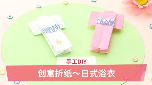 趣味DIY:创意浴衣折纸