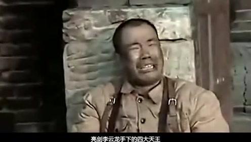 亮剑李云龙手下铁血硬汉,几分钟干掉十几个鬼子,刺刀技术一流!下
