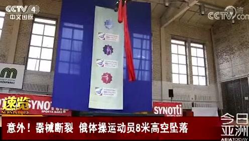 意外!器械断裂 俄体操运动员8米高空坠落
