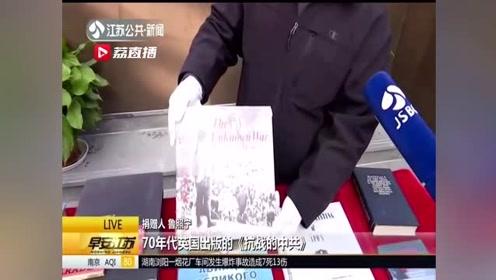 英国刊物记录中共如何抗日 美籍华人鲁照宁再回南京捐赠抗战史料