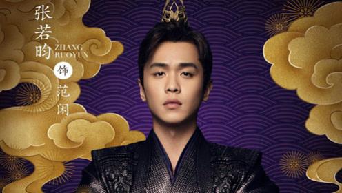 《庆余年》是什么宝藏剧组 从角色名到主演张若昀李沁全部欢脱到爆表了