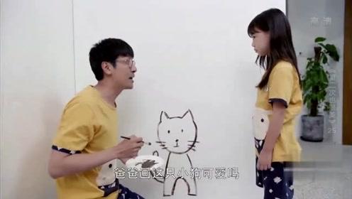 第二次也很美:大叔在墙上画只狗,结果连女儿都认不出来,太搞笑了