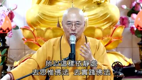海涛法师开示:闻思修是佛子行