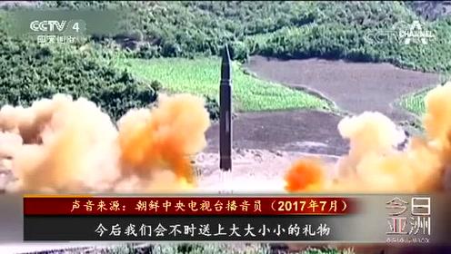 """特朗普重提对朝动武 朝鲜准备走""""新道路""""?"""
