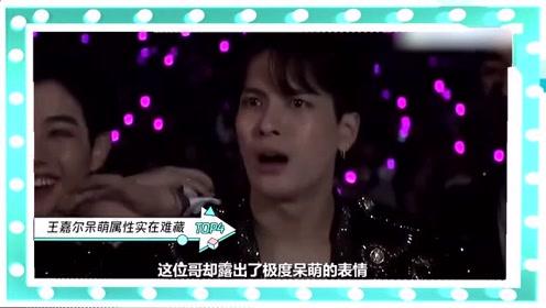 王嘉尔MAMA盛典超酷帅 呆萌属性时刻暴露