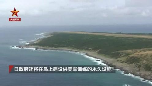 """日本政府斥巨资购岛供美军训练 欲打造""""永不沉没的航母"""""""