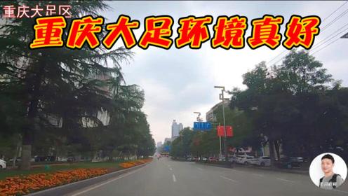 重庆不愧是西南地区最大的工商业城市,当地环境好,看着真巴适