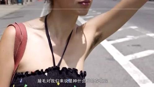 为什么有些女生的腋毛比男生还多?特别旺盛,专家的话让女生脸红