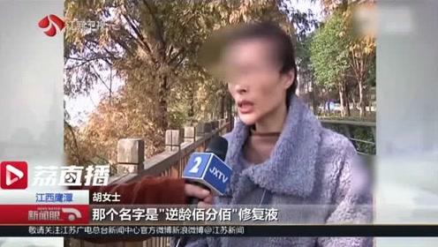 """女子花6千元想""""逆龄佰分佰"""" 打针之后她却说""""老了好多岁"""""""
