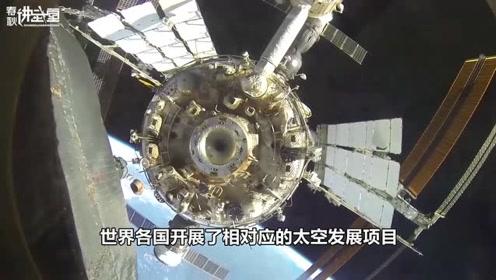 中国改写航天历史,18国加入空间站,美方遭直接拒绝