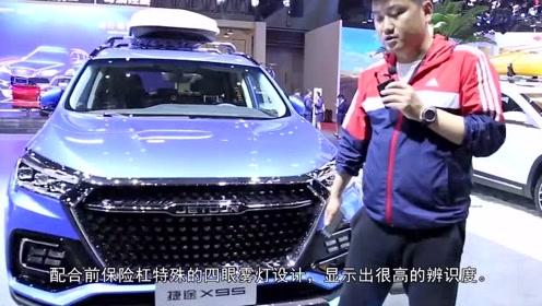 1.5T动力新增自动挡车型,捷途X95高配版售12.49万元,很实惠