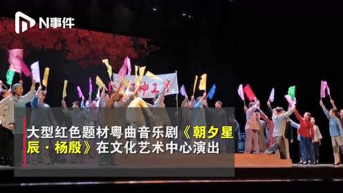 纪念杨殷烈士牺牲90周年,这场红色题材粤曲音乐剧在中山上演