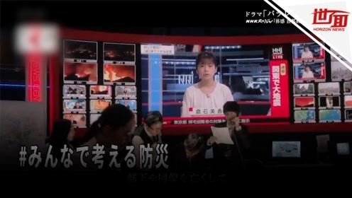 观众慌了!NHK拍东京地震模拟剧 开播后关东五连震