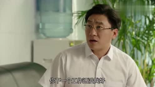 小李老师为了不想再看见方正,准备把工作给辞了