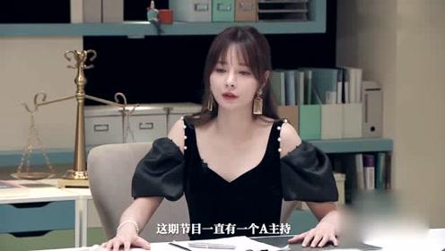 沈梦辰曝小主持抢C位,导演都不吭声,网友猜测是张大大?