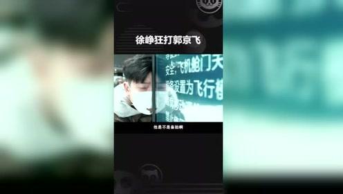 """囧妈曝光新伙伴,徐峥为何狂打郭京飞?二人到底有什么""""孽缘""""?"""