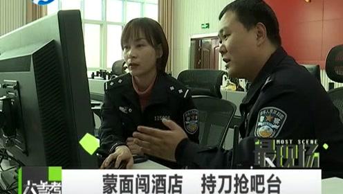 男子蒙面闯进酒店持刀抢劫,竟为了买网络装备
