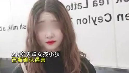痛心!洛阳20岁失联女孩已遇害,家属泣不成声:遗体找到了,等法院判吧