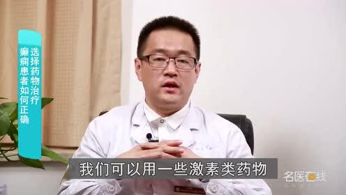 癫痫患者如何正确选择药物治疗