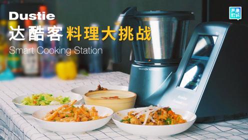 达氏达酷客智能料理锅试玩:想要秒变三星主厨?选它!就选它!