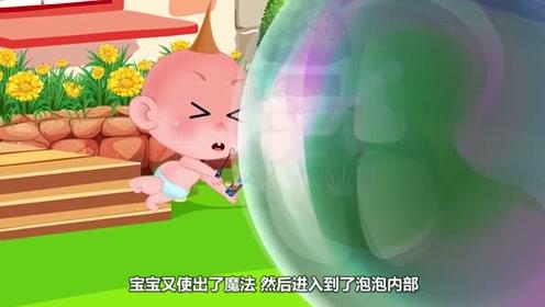 宝宝顽皮钻进泡泡里升空,半空中泡泡破了!哥哥吹出泡泡救人!
