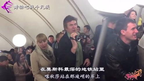 """当俄罗斯大叔在地铁站里唱起""""喀秋莎"""",接下来的一幕令人感动"""