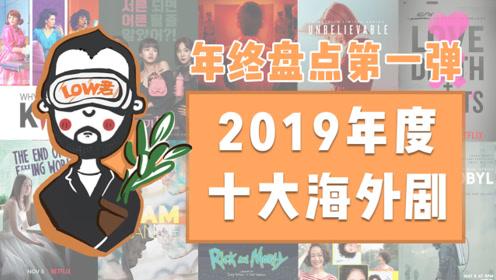 low君热剧2019年终大赏:《年度十大海外剧》