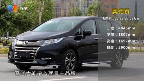爱车聊天室20191205期 想买七座空间大的车型 买MPV还是SUV