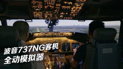 探访—波音737NG客机,在中国的飞行训练模拟机!
