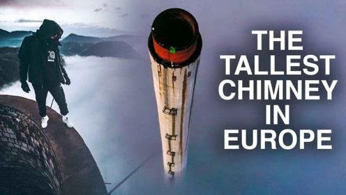 一群人深夜徒手攀登欧洲最高烟囱,只为观看清晨的日出,猜猜他们成功了吗