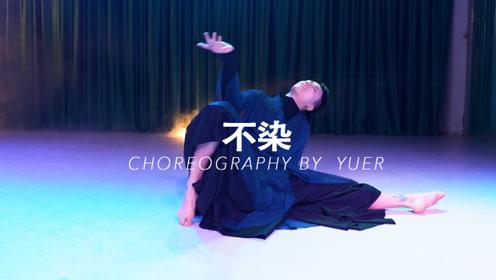 真是视觉享受!唯美编舞《不染》,舞者们身姿柔美又不失节奏感