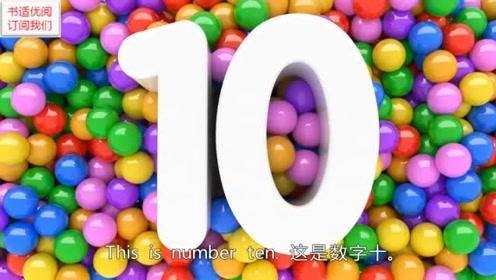 快乐英语七彩小球里面藏着多少数字呢书适优阅儿童英语