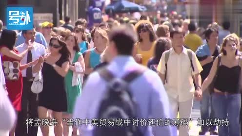 加拿大听清楚了,中国人民是孟晚舟大的后盾,驻加大使看望