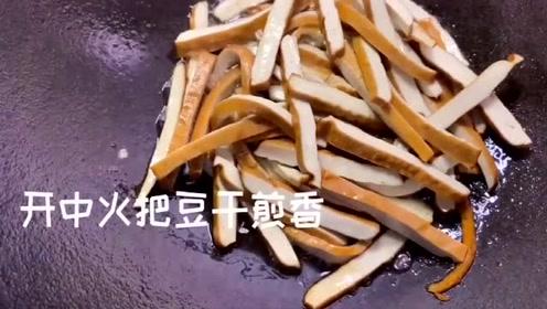 炒豆干的家常做法,这么炒出来的豆干真的超好吃,越嚼越香!