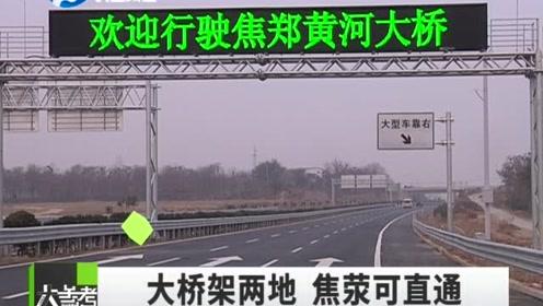 焦郑黄河大桥12月6日正式通车,小轿车过桥费15元