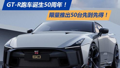 GT-R跑车诞生50周年!限量推出50台先到先得!