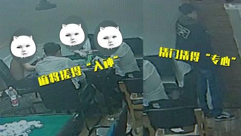 四人围桌打麻将迟迟不收场,小偷看不下去直接下手了