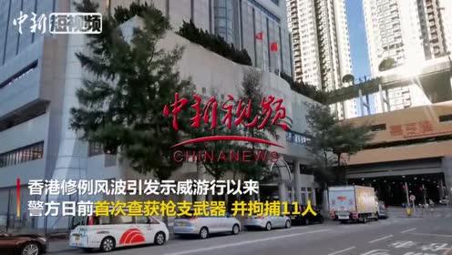 香港警方查获枪支案惊人细节地图已标示枪手和放炸弹位置