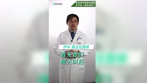 帕金森患者脑起搏器手术会一直有效吗?