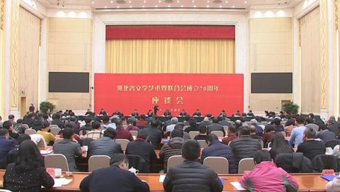 纪念河北省文联成立70周年座谈会在省会召开 王东峰致信祝贺