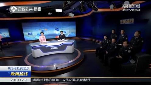 《政风热线·我来帮你问厅长》江苏省公安厅交通警察总队上线!