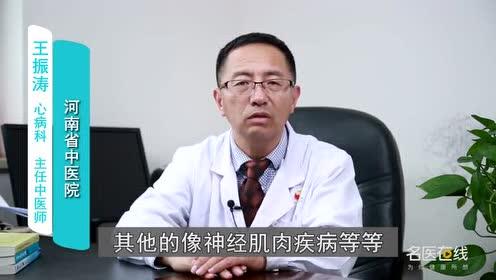 扩张型心肌病的鉴别诊断有哪些(二)