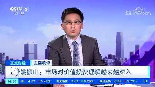 主播收评丨为何A股在全球主要指数分列冠亚军 投资者却无感?视频