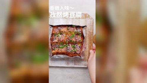 你们喜欢吃这样的豆腐吗?