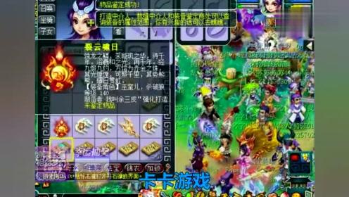 梦幻西游:土豪携巨款血洗全区未鉴定,首发就干100件140武器