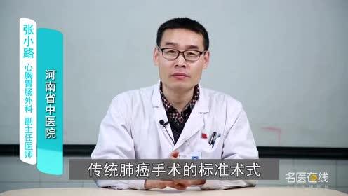 胸腔镜微创手术与传统手术治疗肺癌有哪些区别