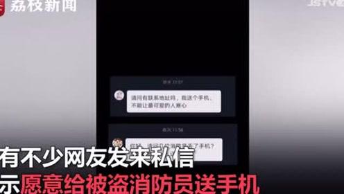 消防员救火时手机被偷走后续,网友纷纷私信要送手机