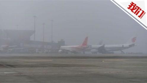 大雾致成都双流机场跑道视程最低仅150米 上百出港航班积压