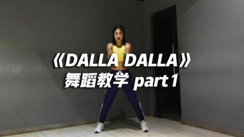 欢快活泼韩舞,《DALLA DALLA》舞蹈教学part1