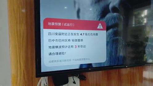 四川绵阳发生4.6级地震 成都等地有明显震感 电视播放倒计时预警